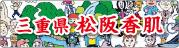 三重県 松阪香肌ホームページ