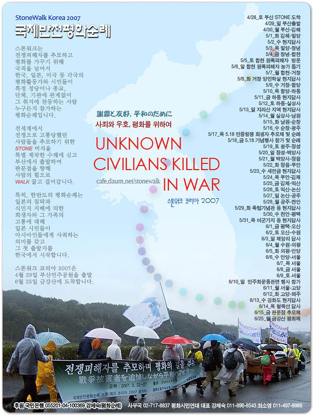 韓国側制作のウェブポスター