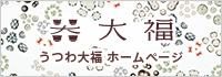 うつわ大福ホームページ