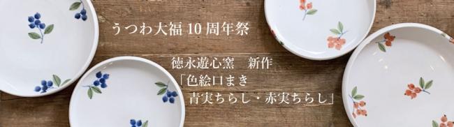 10周年祭