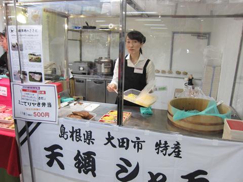 東急東横店・島根物産展