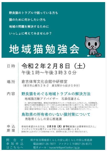 地域猫勉強会.jpg