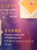 マンゴープリソともち米入りユユナッツミルク