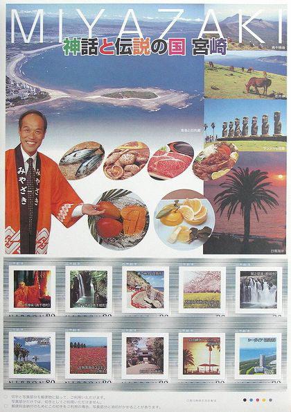 宮崎の切手シート(フレーム切手)