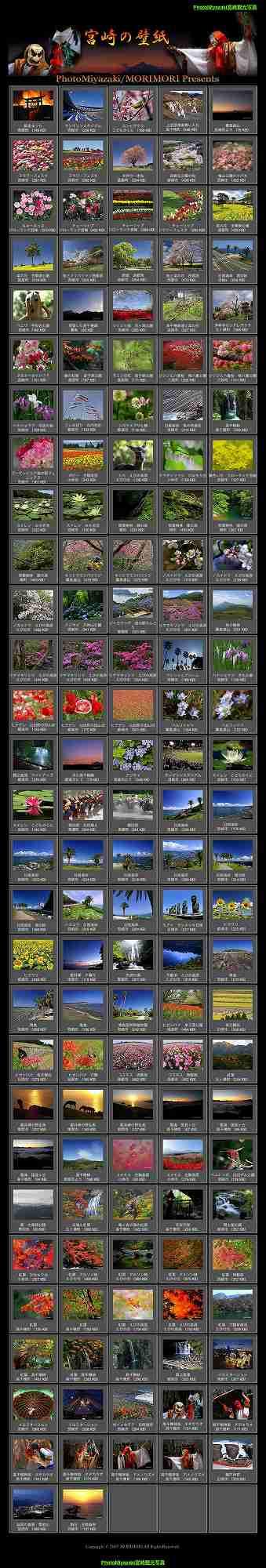 宮崎県で撮影した写真の壁紙TOPページキャプチャ画像