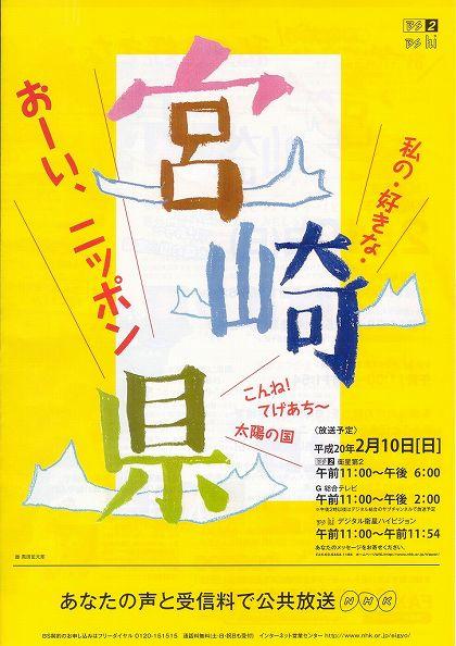 おーいニッポン 私の好きな宮崎県チラシ