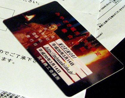 宮崎観光文化検定合格証