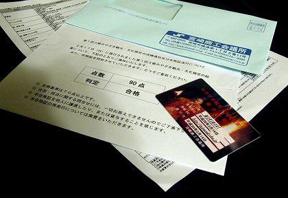 宮崎観光文化検定合格通知 01