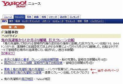 Yahoo!ニュース 鬼の洗濯板に座礁