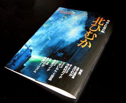 県北観光ガイドマップ〜神話と伝説の郷(さと)〜北ひむか 01