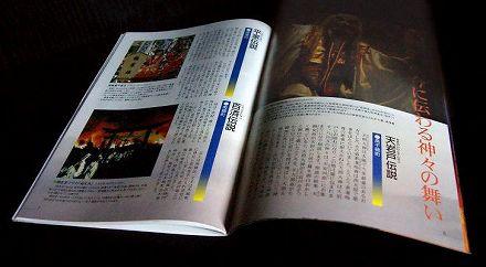 宮崎県 県北観光ガイドマップ 〜神話と伝説の郷(さと)〜北ひむか 02