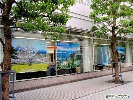宮崎銀行 大阪支店 タペストリー 01