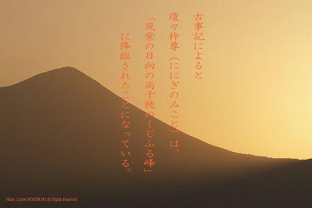 高千穂峰(高原町)
