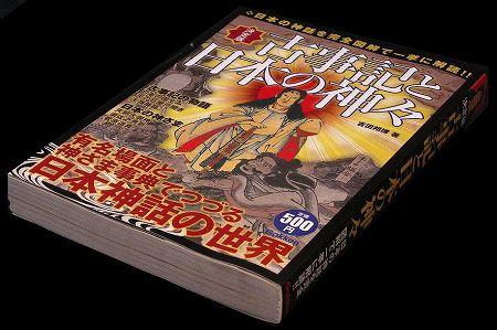 古事記と日本の神々