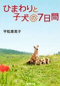 ひまわりと子犬の7日間 (集英社文庫) [文庫]