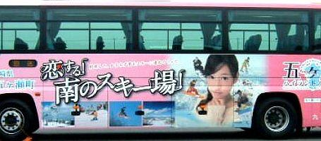 五ヶ瀬町 ラッピングバス ひのくに号 05