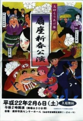 takasago22