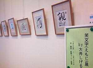 大井先生の「笑文字展」
