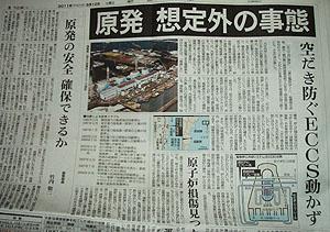 今日の朝日新聞