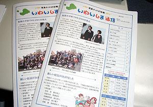 祝島ネット21会報36号