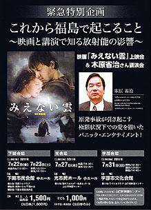 「みえない雲」&木原さん講演会
