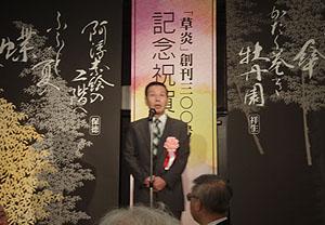 草炎300号記念パーティー