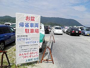 帰省客用の臨時駐車場