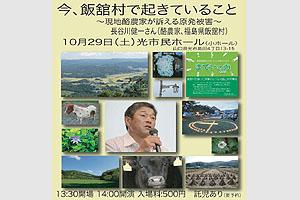 飯舘村・長谷川さんの講演会やります