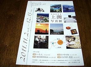 関西で開催中の「上関写真展」