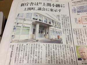 上関町役場庁舎