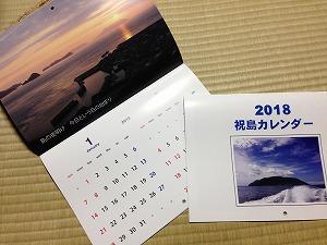 2018祝島カレンダー
