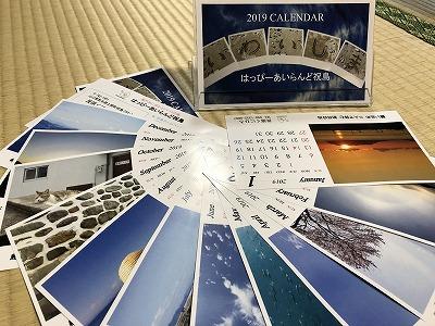 民宿カレンダー