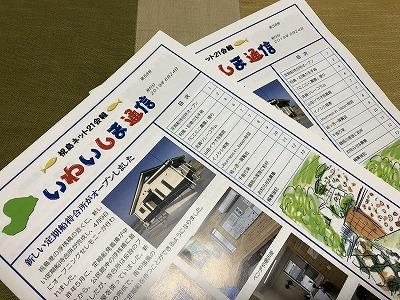 祝島ネット21会報