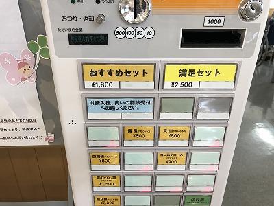 食券販売機?