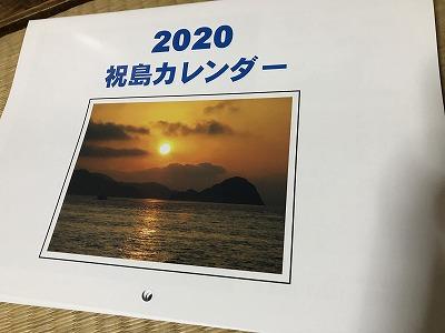 祝島カレンダー