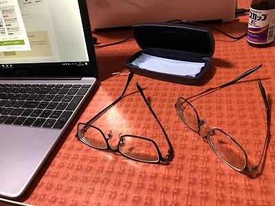 二つの眼鏡