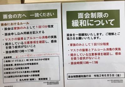 病院の面会規制