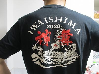 神舞Tシャツ