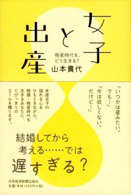 女子と出産(日経新聞出版社)
