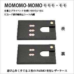 MOMOMO-MOMO