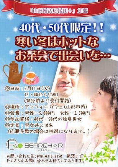 40・50お茶会.jpg