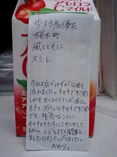 20070508_215351.jpg