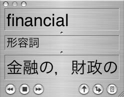 仕事中の単語暗記に便利なMAC用フリーソフト「kotoba」