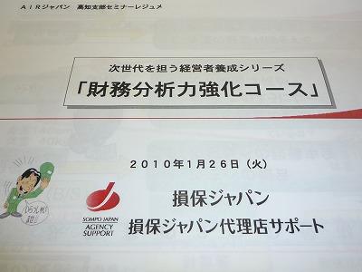 AIRジャパンセミナー3