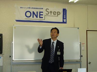 AIRジャパンセミナー4