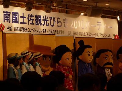 南国土佐観光びらき2010パーティー1