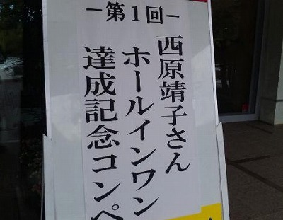 西原靖子さんホールインワンゴルフコンペ