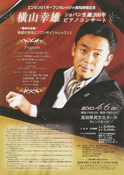 横山幸雄ピアノコンサート
