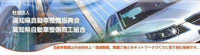 高知県自動車整備振興会