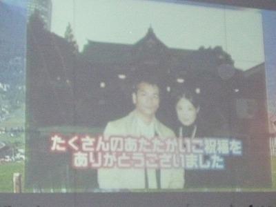 中地英彰友理子結婚披露宴13